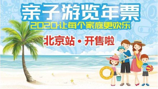 2020北京亲子游览年票适合什么人群办理?附购票入口