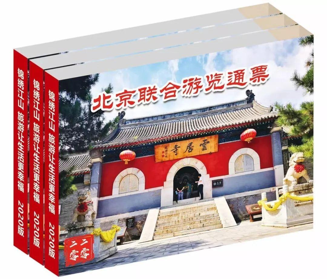 2020年北京联合游览通票开始发售(景区名录+购买地址)[墙根网]