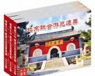 2020年北京聯合游覽通票開始發售,78元暢游京城百家景區,不貼照片不實名,不用預約不限周末,省錢還省心!