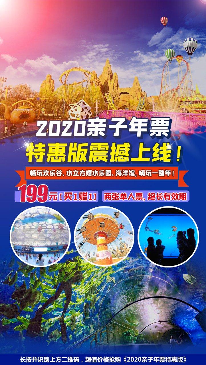 2020北京亲子游览年票特惠版景点目录一览表+使用规则[墙根网]