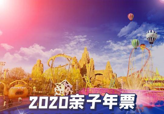2020北京亲子游览年票特惠版景点目录一览表+使用规则