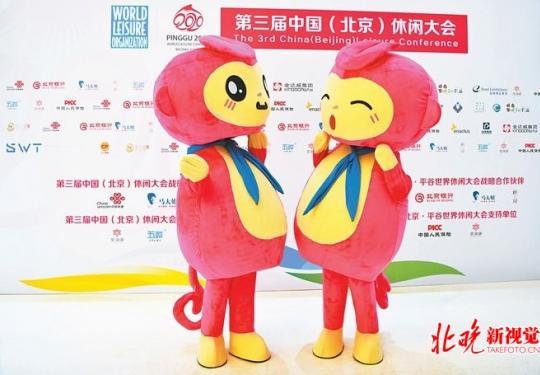 2020北京·平谷世界休闲大会吉祥物上午亮相 原型是个猴