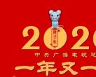 2020年春节联欢晚会播出时间、地点及嘉宾阵容