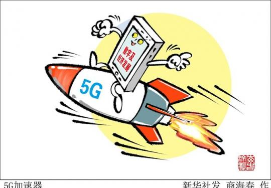 北京5G套餐最低每月128元,联通向4G用户开放5G网络