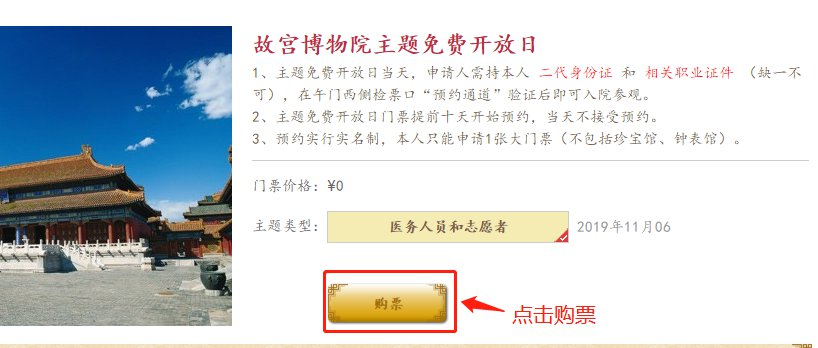 2019故宫警察免费参观时间+门票预约入口[墙根网]