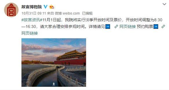 2019年11月1日起故宫将实行淡季开放时间及门票价格
