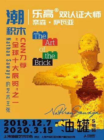 上海潮积木NathanSawaya艺术主张展时间+地点+门票