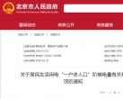 下月起北京一户多人口降电费,一年最多省360元,如何申请办理?