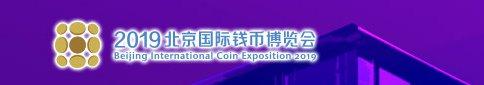 2019北京國際錢幣博覽會電子門票領票攻略(時間+領票入口)