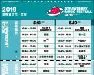 2020西安草莓音乐节阵容公布!