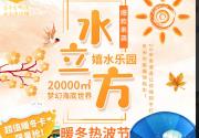 """【朝阳区】99元抢购!水立方""""嬉水""""乐园买一送二! 包含水立方入园门票&云佛滑雪票&霸州玫瑰庄园温泉票~"""