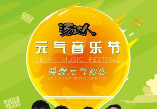 2019广州元气音乐节地点时间、门票价格、嘉宾阵容