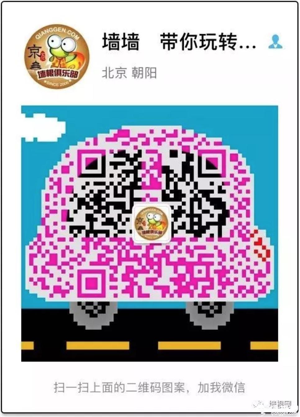 北京平谷亲子旅游微信群如何加入[墙根网]