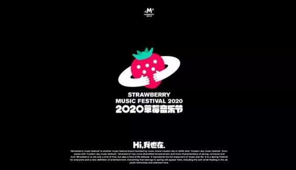2020草莓音乐节时间表,草莓音乐节2020行程安排[墙根网]