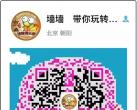 墙根网北京旅游微信群开通