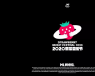 2020草莓音乐节时间表,草莓音乐节2020行程安排