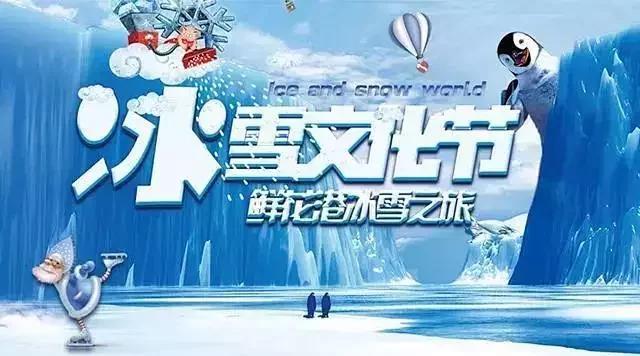 【顺义区】国际鲜花港第4届冰雪节--29.9元/一大一小每个手机号限购3张