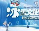 2019-2020第4届国际鲜花港冰雪节(时间+门票+活动内容)