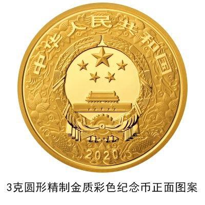 2020鼠年金銀紀念幣規格和發行量(含金量+直徑+成色+面額)