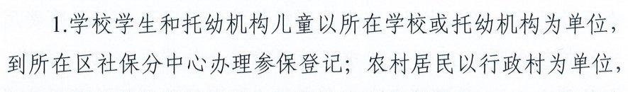 2020年天津儿童医保缴费标准+报销标准
