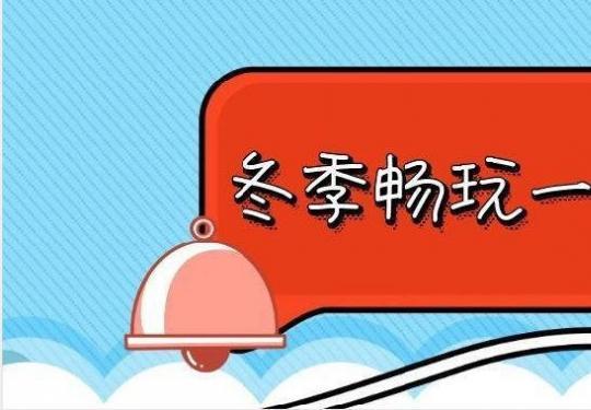 2019北京冬季畅玩一票通99元优惠抢 附购票入口