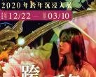 2020北京跨年沉浸大展 「瑰麗·猶在境」觀念式數字意境展