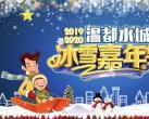 2019北京温都水城冰雪嘉年华门票价格+购票入口