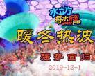 2019北京水立方嬉水乐园暖冬热波节双人门票价格+购票入口