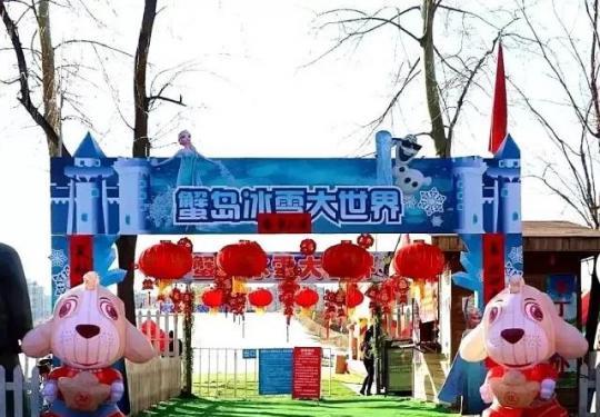 【朝阳区】蟹岛冰雪大世界-9.9元/单人雪场门票,12月15日起用