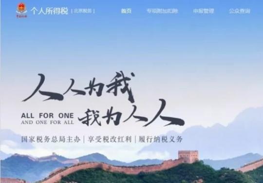 北京个税申报记录怎么查询?附查询入口及操作步骤