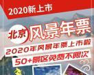 2020北京風景年票包括景點有哪些?附景點目錄