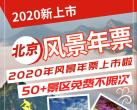 2020北京風景年票實體卡使用說明及購票入口