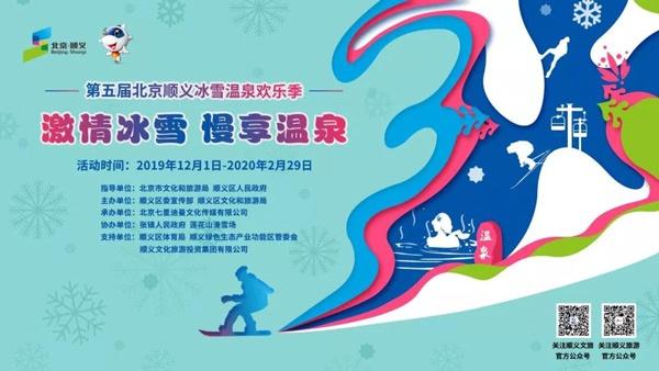 第五届北京顺义冰雪温泉欢乐季12月初开启,顺义再掀冬季热潮!