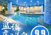 【朝陽區】感恩回饋9.9元起!全新升級改造,暢享北京藍調莊園溫泉35個溫泉池+標準泳道+兒童游樂區…天冷該泡湯啦~