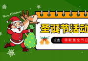 2021北京圣誕節活動