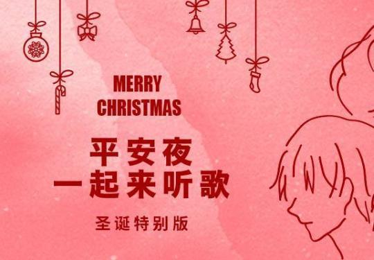 2019圣诞节北京演唱会活动大盘点