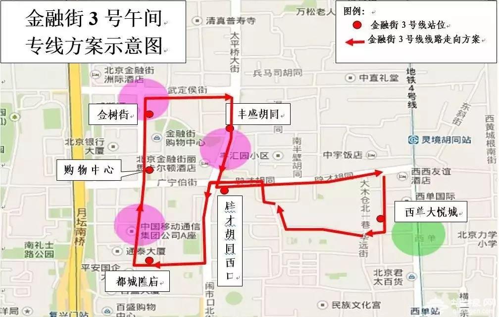 金融街到西单免费公交3号专线12月2日重新开通