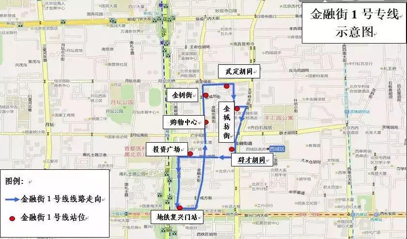 金融街到西单免费公交3号专线12月2日重新开通[墙根网]
