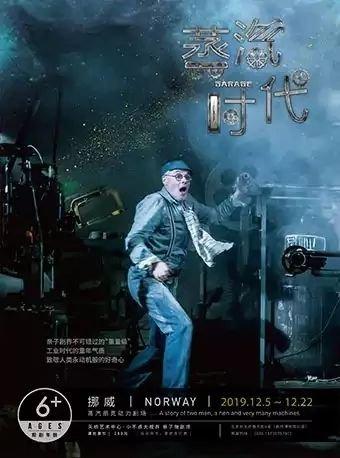 2019北京12月儿童剧大盘点(时间+票价+地址)[墙根网]