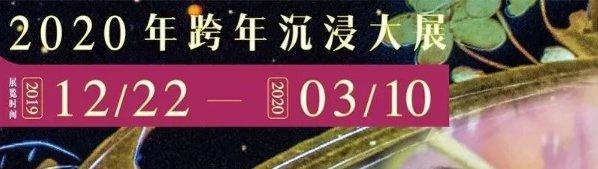 2019北京12月精彩收费展览有哪些?(时间+票价+地址)