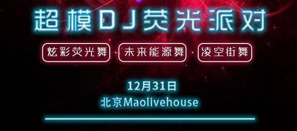 2019-2020北京跨年倒计时超模DJ巡演荧光派对门票及购票入口