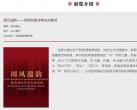 """国博考古发现重头戏:""""陕西刘家洼考古成果展""""将展出300余件芮国重器"""