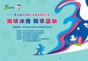 2019-2020順義冰雪溫泉歡樂季 兩條游玩線路應有盡有