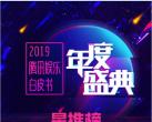 2019北京腾讯视频星光盛典时间地点、嘉宾阵容、购票地址