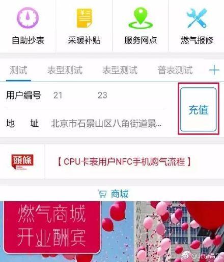 2019北京采暖補貼APP申報流程