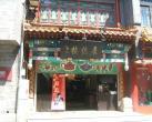 北京有哪些知名茶园?京剧史上大名鼎鼎的同光十三绝当时也都在此演出