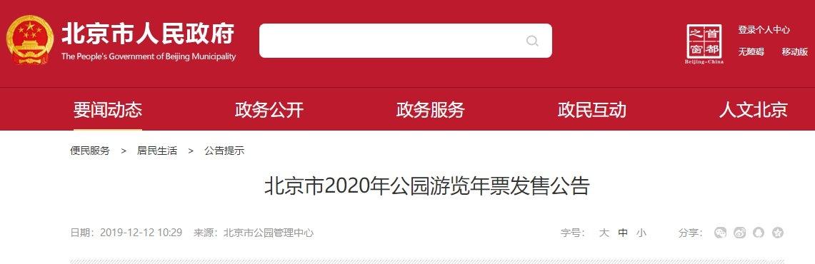 2020年北京市公园游览年票发售公告
