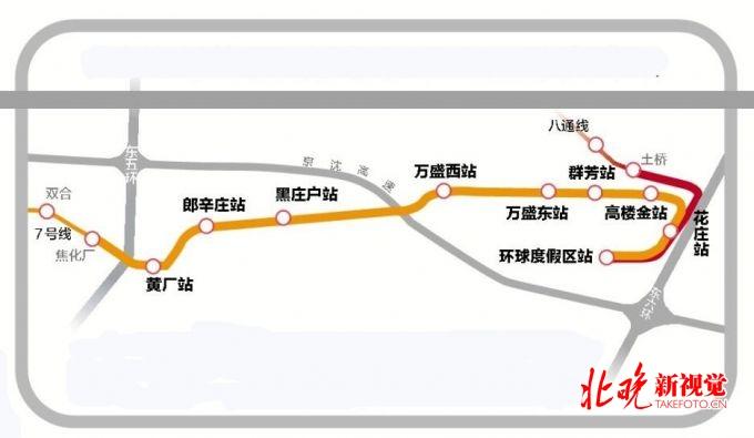 北京地铁7号线东延月底开通:先睹为快九车站 去梦开始的地方[墙根网]