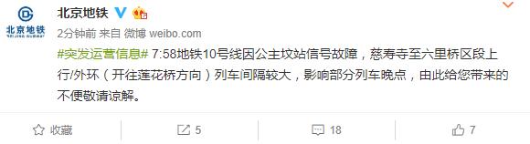 突发!北京地铁10号线公主坟站发生信号故障,部分列车晚点