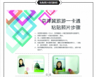 2020京津冀旅游一卡通照片粘贴流程